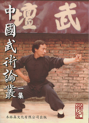 Adam Hsu Martial Essays
