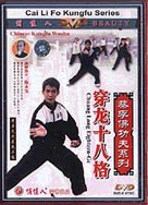 Choy Lai Fut Kung Fu Penetrating Dragon 18 Forms
