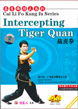 Choy Lai Fut Intercepting Tiger Form