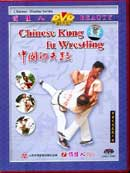Chinese Wrestling