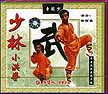 Shaolin Kung Fu Small Hong Fist