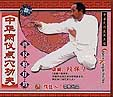 Liang Yi Kung Fu  Palm Conditioning