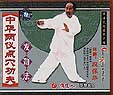 Liang Yi Kung Fu  Power Training