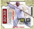 Wu Tai Chi Spear & Staff