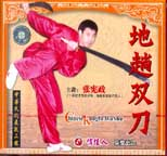 Di Tang Ground Boxing