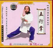 Tong Bei Kung Fu 5 Element Palm
